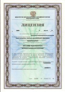 Лицензия Курорт-Консалтинг