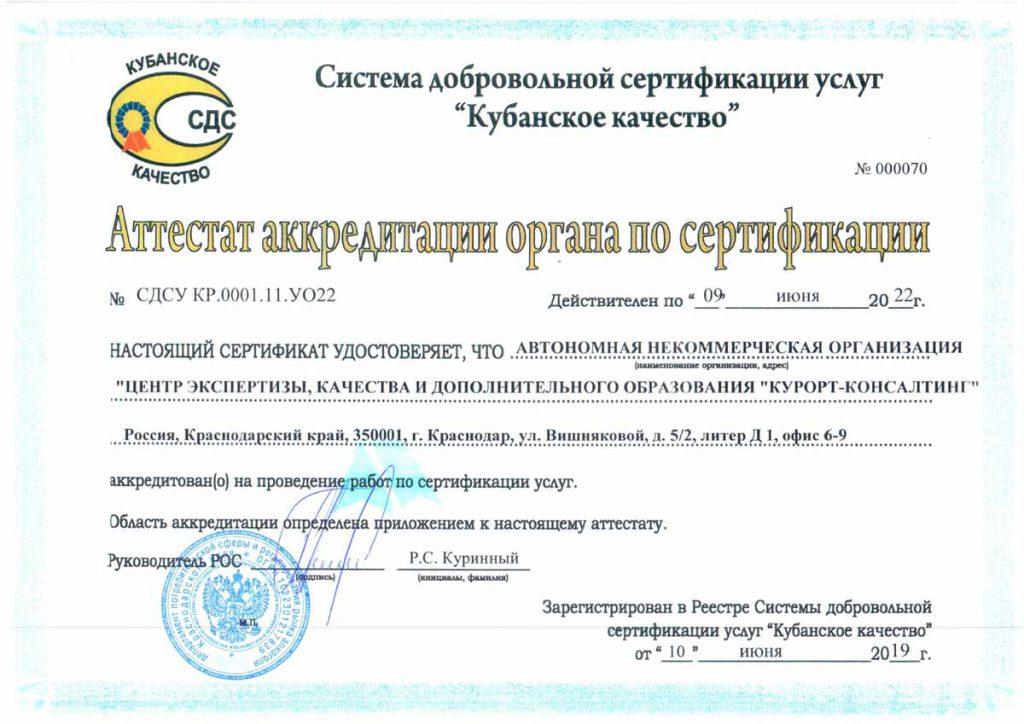 Аттестат аккредитации АНО ЦЭКДО Курорт-Консалтинг